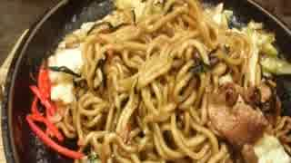 【これ食べたい】 焼きそば / Fried noodles