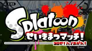 【スプラトゥーン】 まさに世紀末!せいきまつマッチ! 【第一回戦】