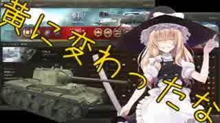WoT 黄ネームの戦車戦風景 12回目 KV-1 ゆ