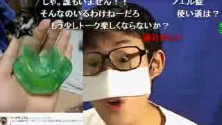 【3/06生放送】ドローン少年ノエル 歯型を売る