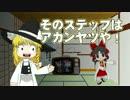 【Splatoon】ハカセトゥーン 第5話 ~バリヤトゥーン~【ゆっくり実況】