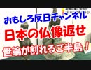 【日本の仏像返せ】 世論が割れるご半島!