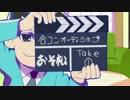 合コンオーディションまとめ【希望の星、トド松】