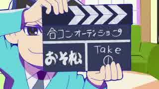 合コンオーディションまとめ【希望の星、