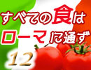平松玲『すべての食はローマに通ず』#12