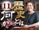 宮脇淳子『歴史とは何か』 #11 「日本の歴史教育の問題点」