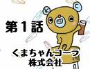 くまちゃんコーラ株式会社・第1話