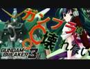 【ガンダムブレイカー3】ガンプラは壊れないVOICEROID実況#1