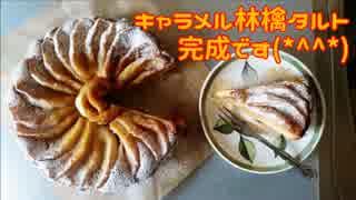 【お菓子作り】キャラメル林檎タルト作っ