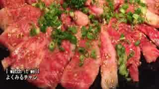 【これ食べたい】 焼肉の肉 / Grilled meat [before](2)