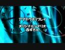【神話創世RPGアマデウス】のんびりふわふわと「赤ずきん」1(修正版)