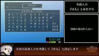 PS版DQ7RTA_15時間3分38秒_part1/8