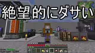 【Minecraft】ありきたりな科学と宇宙S2 P