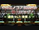 【PSO2】ヤスミノコフ9000Mの魅力について。