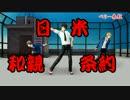 【MMDあんスタ】 ペリー来航 【3人で踊ってみたんだけど】