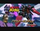 PS Vita「機動戦士ガンダム EXTREME VS-FORCE」アップデートVer.1.03