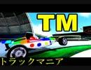 実況「この車じゃ危険ですわ!」TrackMania Nations Foreverその4
