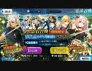 Fate/GO カルデアボーイズコレクション聖晶石召喚