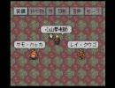 ライブアライブ実況初プレイpart22
