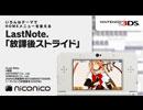 Last Note.「放課後ストライド」 [ニンテンドー3DS テーマ][ニコニコアレンジ]