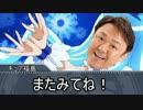 ハ ー ト タ ッ チ ☆ 福 島