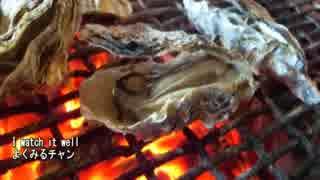 【これ食べたい】 生牡蠣・焼き牡蠣 / Oysters
