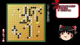 【囲碁ソフト】イ・セドル九段vsAlphaGo第
