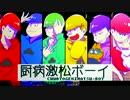 【手描きおそ松さん】厨/病/激/発(松)/ボーイ【合わせて煮た】