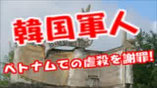 【韓国崩壊】ついに韓国の軍人がベトナムで虐穀を謝罪キタ―(゚∀゚)―!!