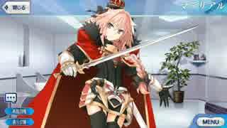 Fate/GO アストルフォの絆ボイス+α