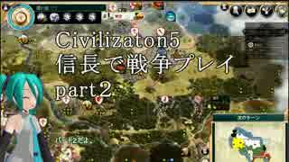 Civilization5信長で戦争プレイpart2