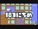 【実況】365日スーパーマリオメーカー 183日目 がんばりましこ!