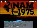【ゆっくり解説】ネオジオアワー #10 「NAM-1975」他