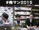 マンガ好き有志によるTwitter企画!! 「#俺マン2015」