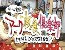 【第7回アーク夜食倶楽部】おっととっとバラバラバランスSP 2/2