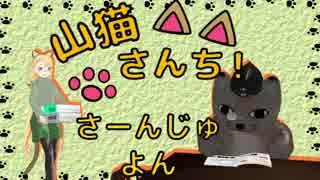 【WoT】山猫さんち! さーんじゅよん【ゆ