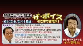 【青山繁晴】ザ・ボイス そこまで言うか!H28/03/10【中朝関係悪化の波紋】