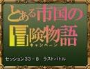 【SW2.0】バルナッド・キャンペーン33-8【卓M@s】