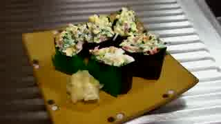 回転寿司でお馴染み【サラダ軍艦】作って