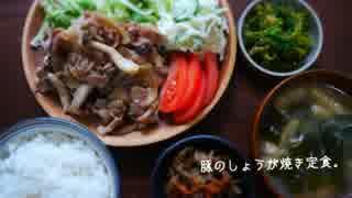 【春食材】豚の生姜焼き定食作ってみた。【いろいろ】
