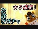 【モンスト実況】限定キャラが欲しい!お詫びガチャ!【☆5確定】