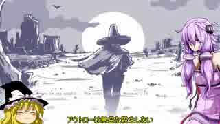 西部劇的ゆっくり&ゆかり実況part1:12 is