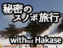 秘密のスノボ旅行 without Hakase