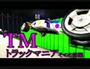 実況「この車じゃ危険ですわ!」TrackMania Nations Foreverその5前編