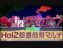 サムネ:【HoI2】都道府県の主役は我々だ!【複数実況プレイ】