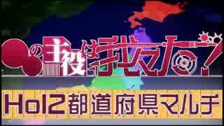 【HoI2】都道府県の主役は我々だ!part1【