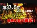 【GODforest】第37.5回放送「奇祭の話で雑談!」(2016.3.2)