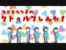 クズな六つ子のクトゥルフしんわ!Part.10【おそ松さん×CoC】