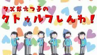 クズな六つ子のクトゥルフしんわ!Part.10