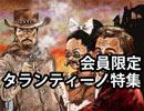 ニコ生マクガイヤーゼミ 第15回 延長戦「今だから復讐したい『ジャンゴ 繋がれざる者』とタランティーノ映画」